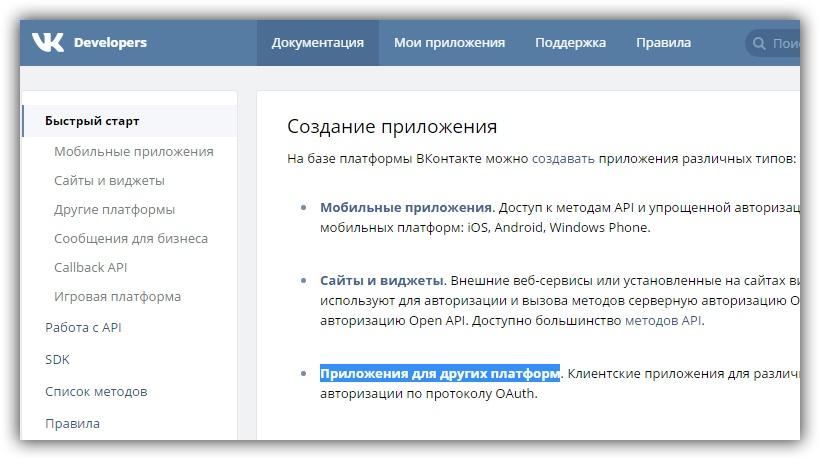 Близкая к идеалу адаптация ВКонтакте API для платформы .NET - 1
