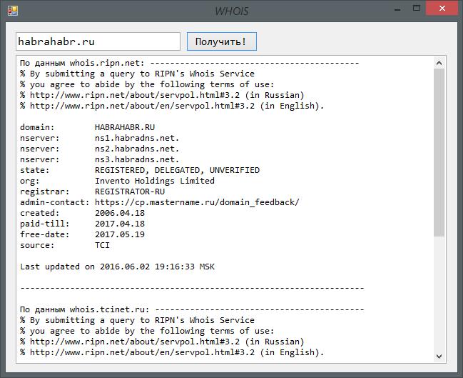 Делаем собственный сервис по определению WHOIS любого домена - 2