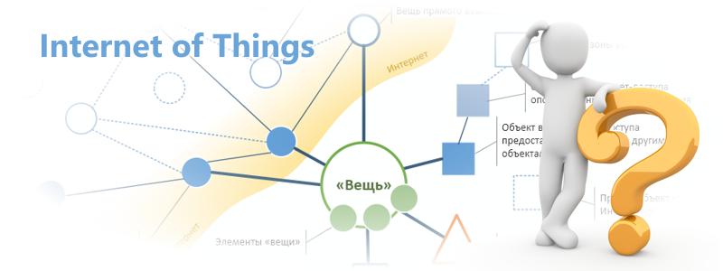 Что мешает развитию бизнеса Интернета вещей? - 1