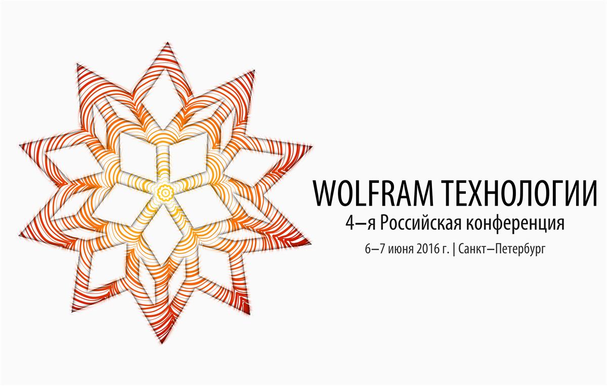 Wolfram технологии: 4-я российская конференция - 1
