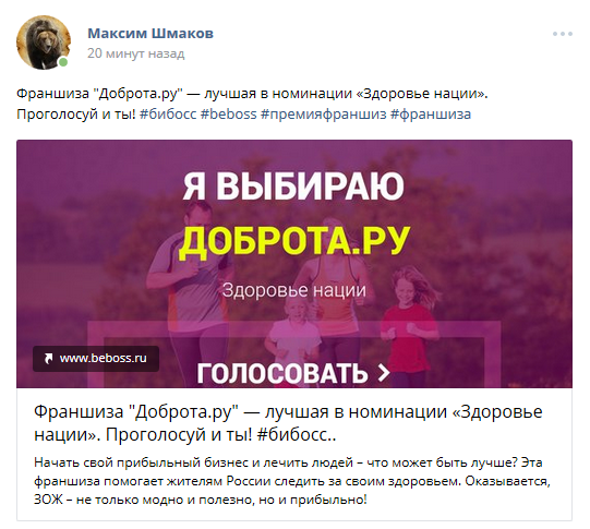 1000 и 1 репост: гайд по кнопке «поделиться» в русских соц сетях - 2