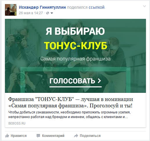 1000 и 1 репост: гайд по кнопке «поделиться» в русских соц сетях - 3