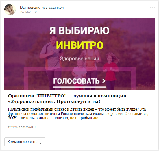 1000 и 1 репост: гайд по кнопке «поделиться» в русских соц сетях - 6