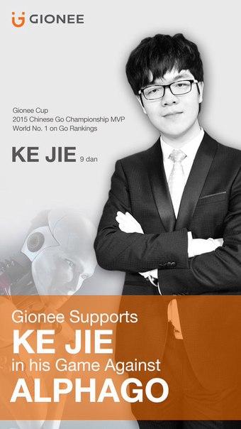 AlphaGo сыграет в го с чемпионом из Китая Кэ Цзе - 2