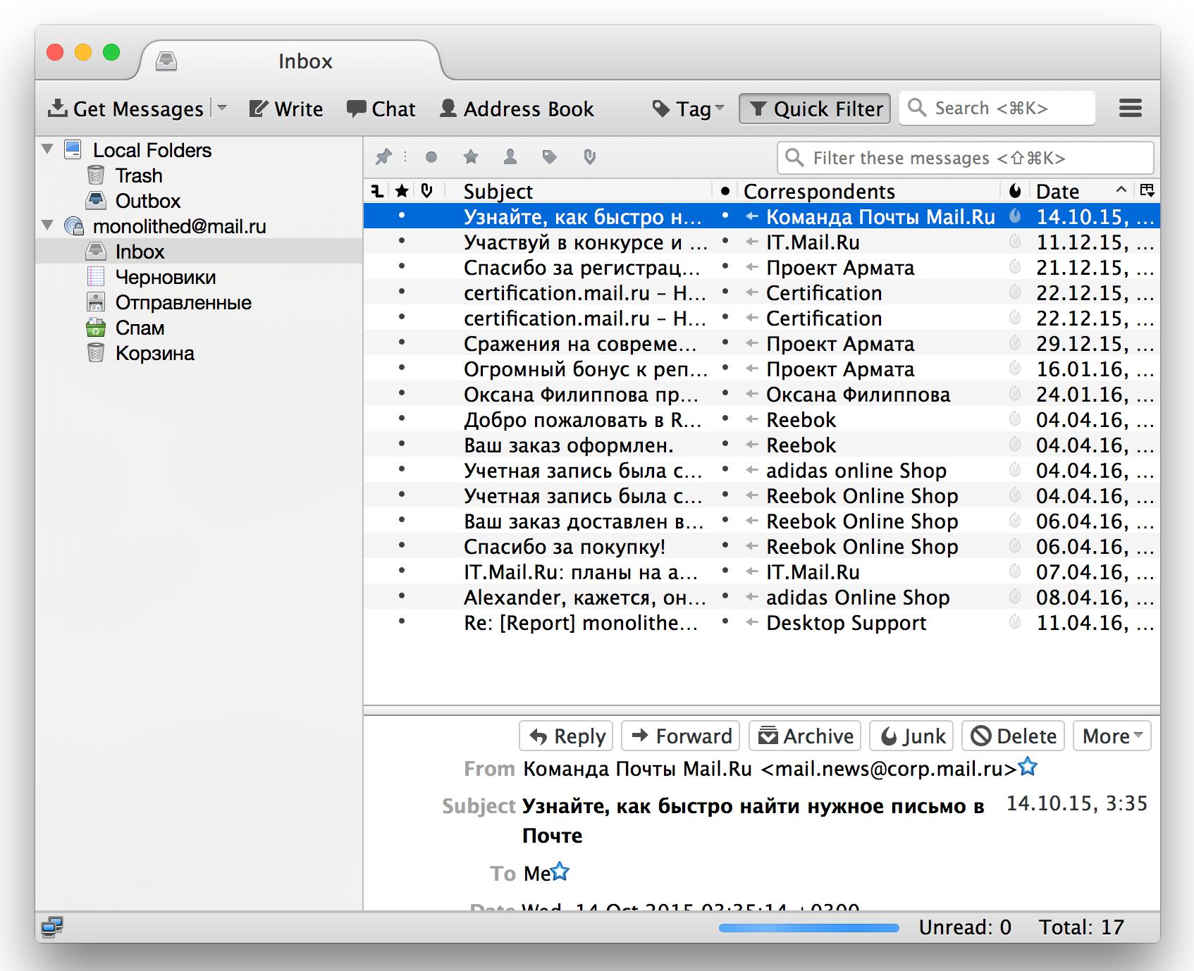 OAuth-авторизация в Mozilla Thunderbird: от зарождения до релиза - 13