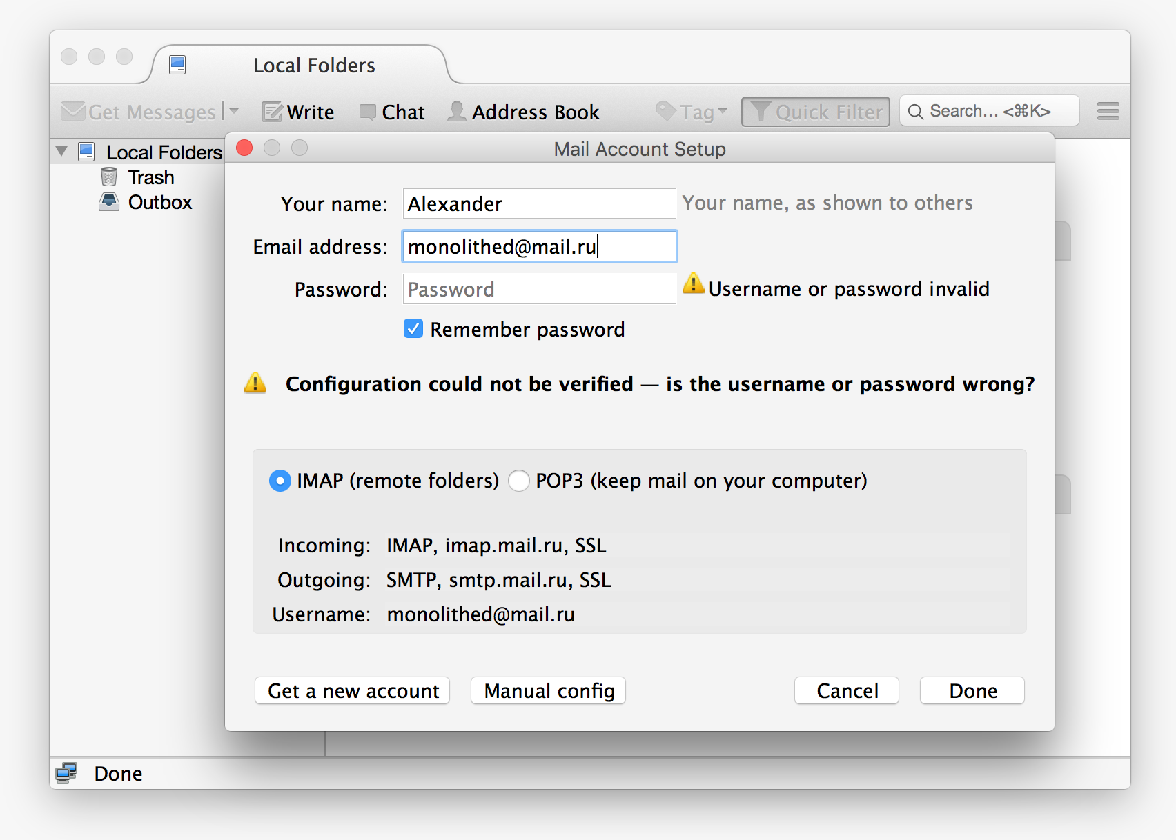 OAuth-авторизация в Mozilla Thunderbird: от зарождения до релиза - 5