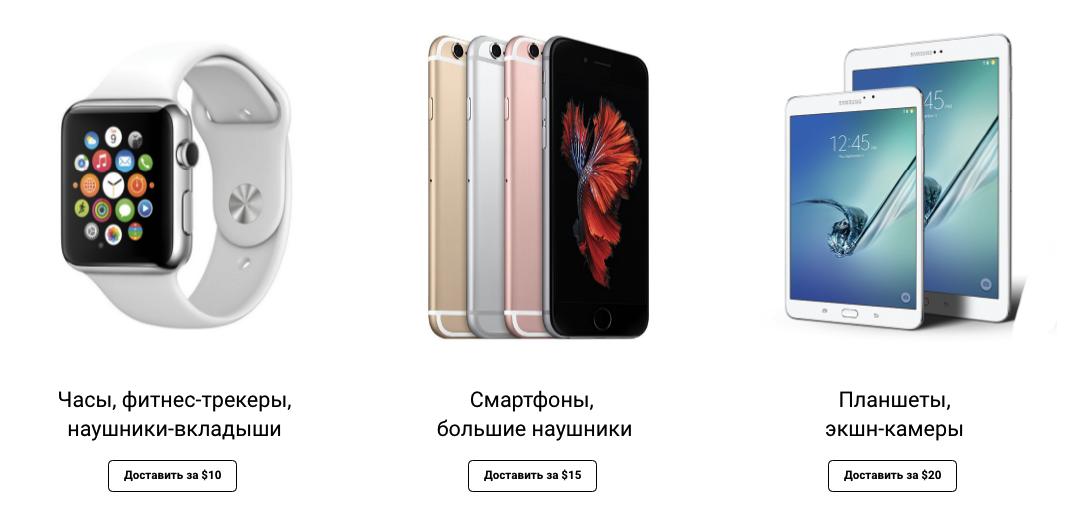 «Бандеролька гаджетов»: купить смартфон и не разориться - 5