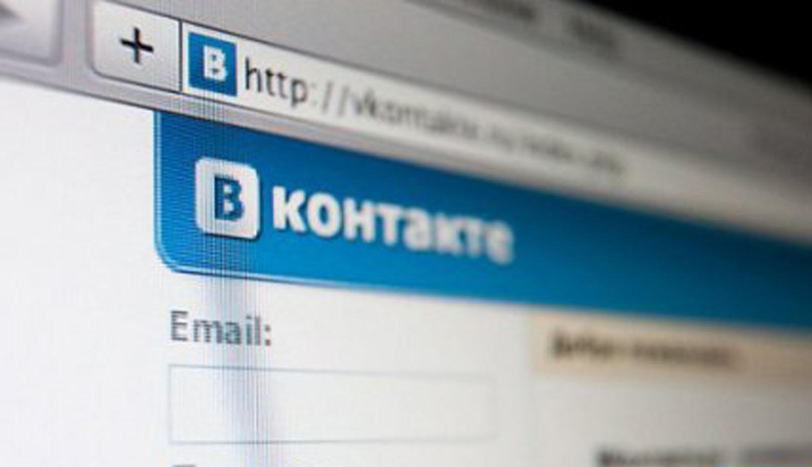 «Вконтакте»: взлома ресурса не было, в сети продается старая база - 1