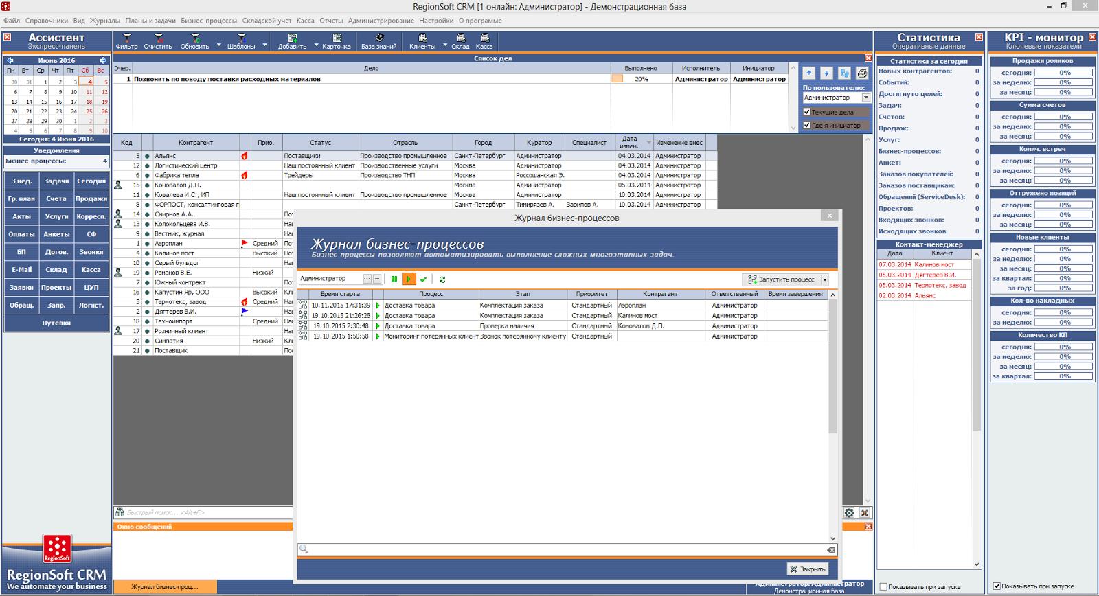 RegionSoft CRM: бизнес, который работает для бизнеса - 6