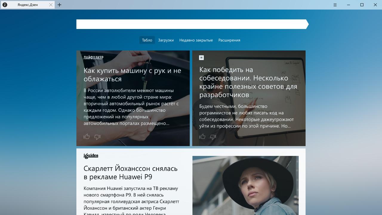 Будущее браузеров и искусственный интеллект. Дзен в Яндекс.Браузере - 2