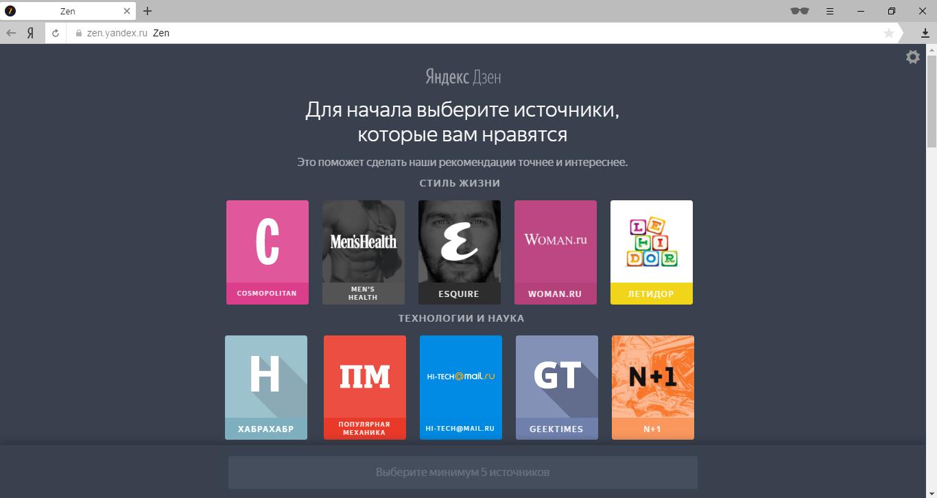Будущее браузеров и искусственный интеллект. Дзен в Яндекс.Браузере - 4