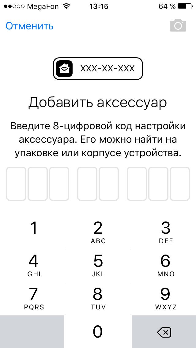 Голосовое управление умным домом Z-Wave и не только. Homekit + Siri. Инструкция - 6