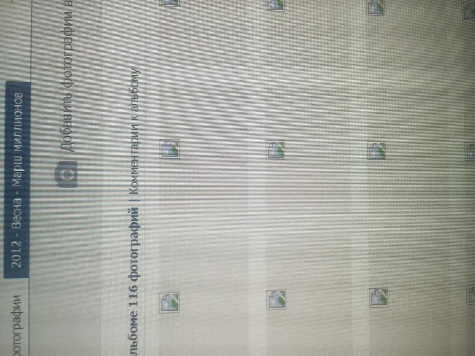 ВКонтакте стёр пользователю альбом про Болотную площадь и про протесты закончившиеся посадками?