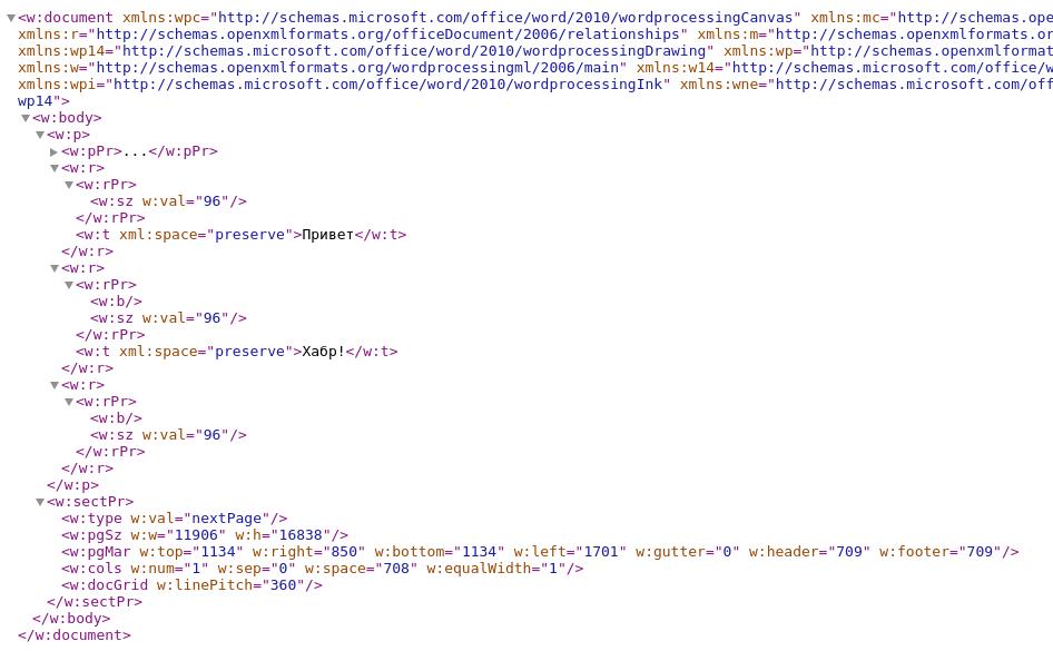 Парсер OOXML (docx, xlsx, pptx) на Ruby: наши ошибки и находки - 6