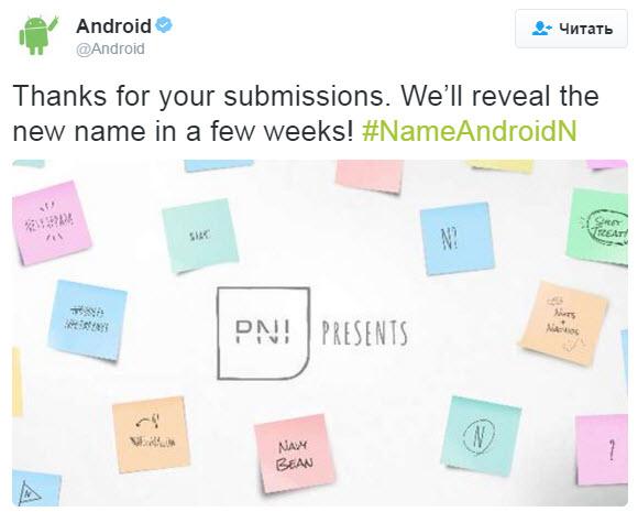 Google определилась с названием Android N, но сообщит его только через несколько недель