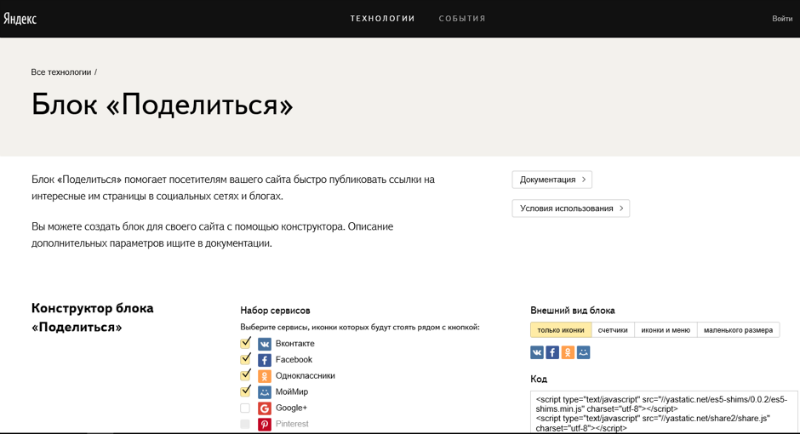 От браузерных закладок к новой эре: немного об истории развития сервисов социальных кнопок - 12