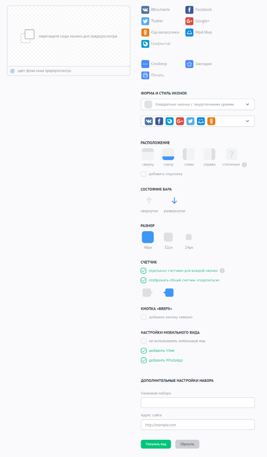 От браузерных закладок к новой эре: немного об истории развития сервисов социальных кнопок - 15
