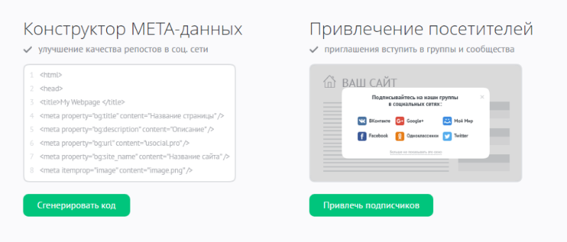 От браузерных закладок к новой эре: немного об истории развития сервисов социальных кнопок - 9