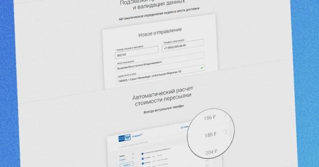 Почта России запустила оптовую онлайн Отправку для московских интернет-магазинов