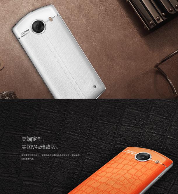 Смартфоны Meitu M6 и Meitu V4 ориентированы на любителей селфи - 3