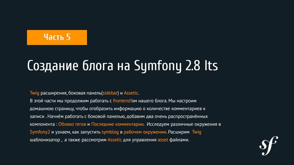 Создание блога на Symfony 2.8 lts [ Часть 5] - 1