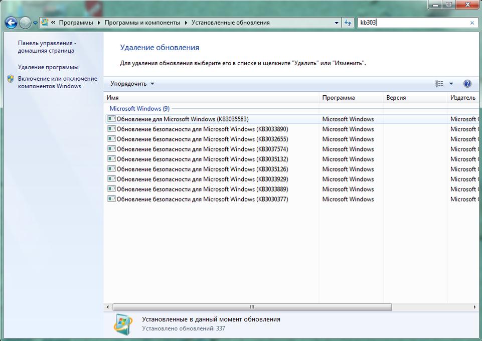 Два простых способа отсрочить принудительный апгрейд до Windows 10 - 3