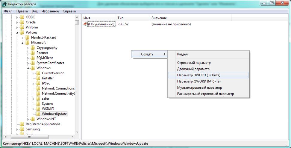 Два простых способа отсрочить принудительный апгрейд до Windows 10 - 4