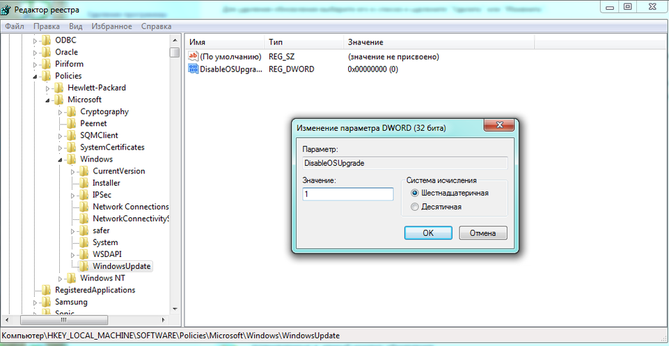 Два простых способа отсрочить принудительный апгрейд до Windows 10 - 5