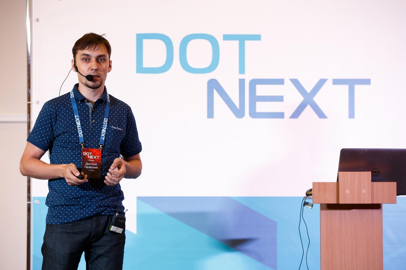 DotNext 2016: Между настоящим и будущим - 7
