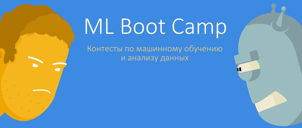 Machine Learning Boot Camp — как это было и как это будет - 1