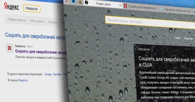 К сюжетам подходящим для Дзен Яндекс относит новости подходящие для агрегатора Яндекс.Новости  — то есть в Дзен публикуется то, что сам Яндекс де факто считает новостями