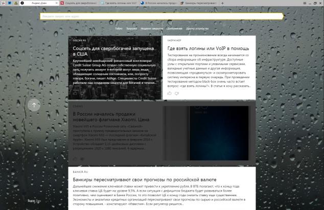 Новости в Яндекс Дзен Яндекс Браузера
