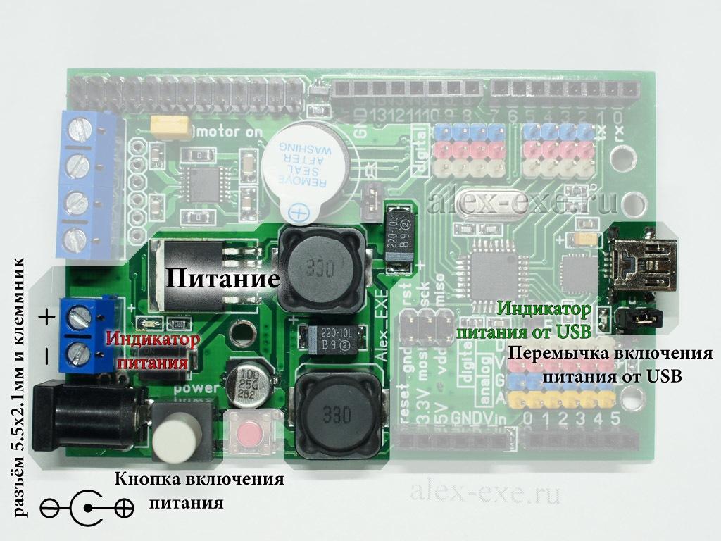 Делаем модуль расширения для Raspberry Pi с Arduino на борту - 6