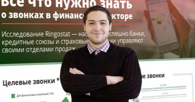 Константин Червяков, коммерческий директор Ringostat