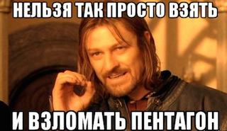 Красные команды для проекта «Взломай Пентагон» - 6