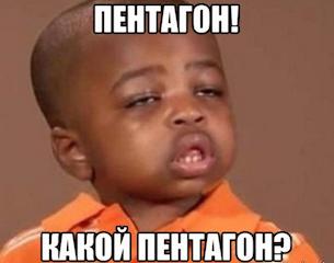 Красные команды для проекта «Взломай Пентагон» - 7