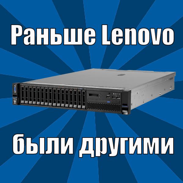 Ошибки и проблемы серверов большой тройки: часть третья. IBM - 1