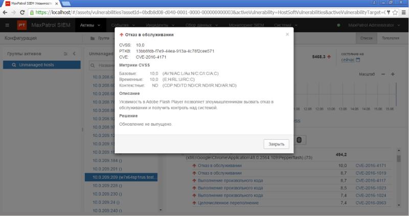 В Adobe Flash Player обнаружена очередная 0day-уязвимость - 2