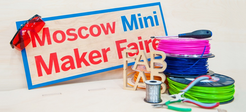 Intel приглашает вас на Moscow Maker Faire - 1