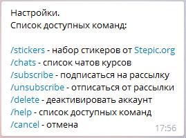 Stepic.org в Telegram: как мы разрабатывали бота и что из этого получилось - 4