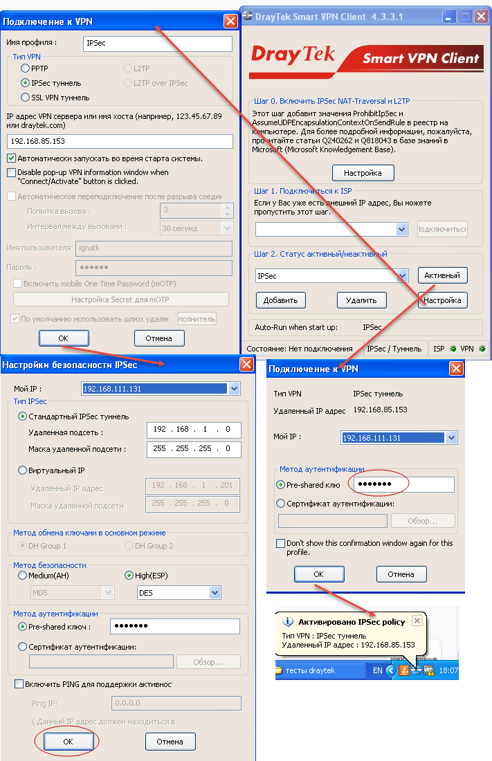 Обзор маршрутизатора Draytek серии 2912. Часть вторая - 46