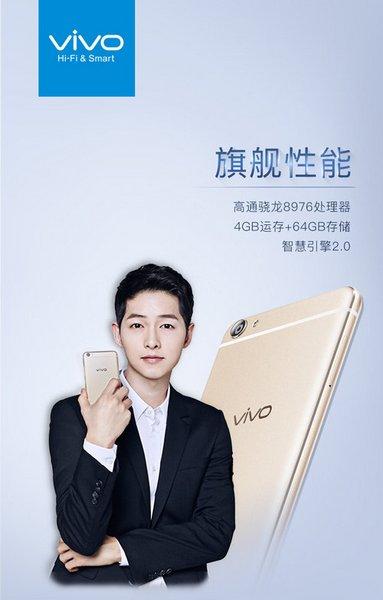 Смартфон Vivo X7 получит 4 ГБ ОЗУ