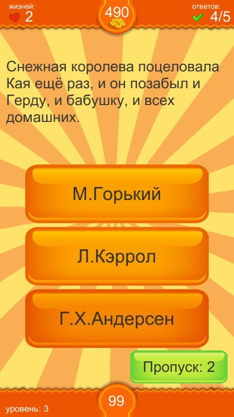 Влияние иконки игры на стоимость привлечения пользователя - 3