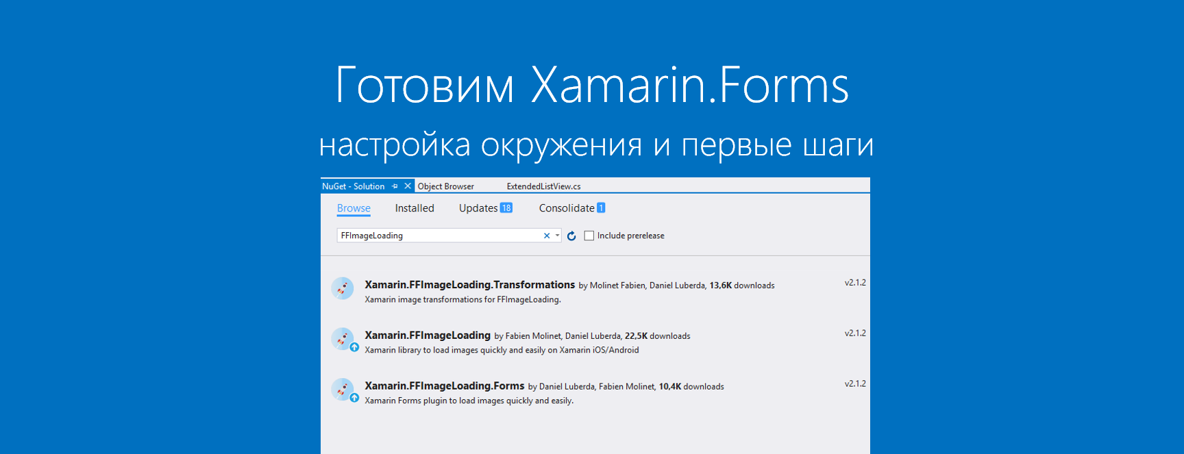 Готовим Xamarin.Forms: настройка окружения и первые шаги - 1