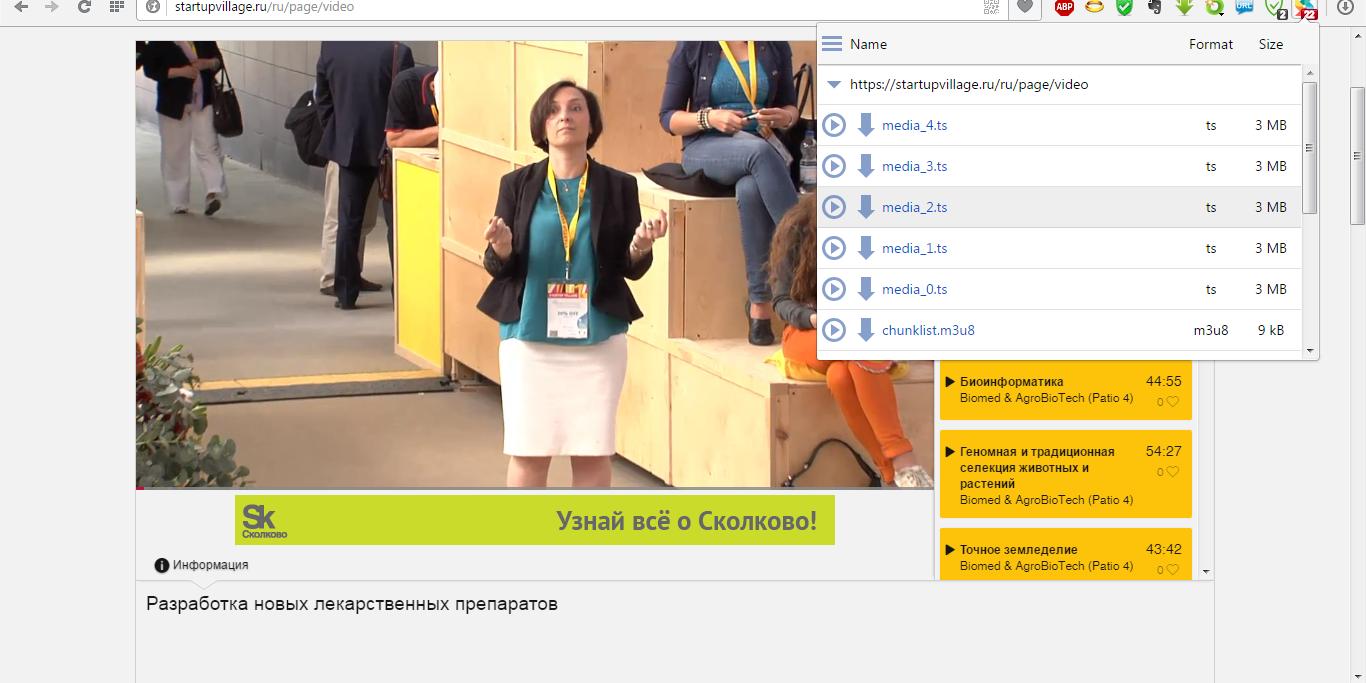 Как я скачивал онлайн трансляцию Comdi (Startup village) - 4