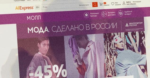 Мода, сделано в России, Минпромторг, AliExpress, Alibaba Group