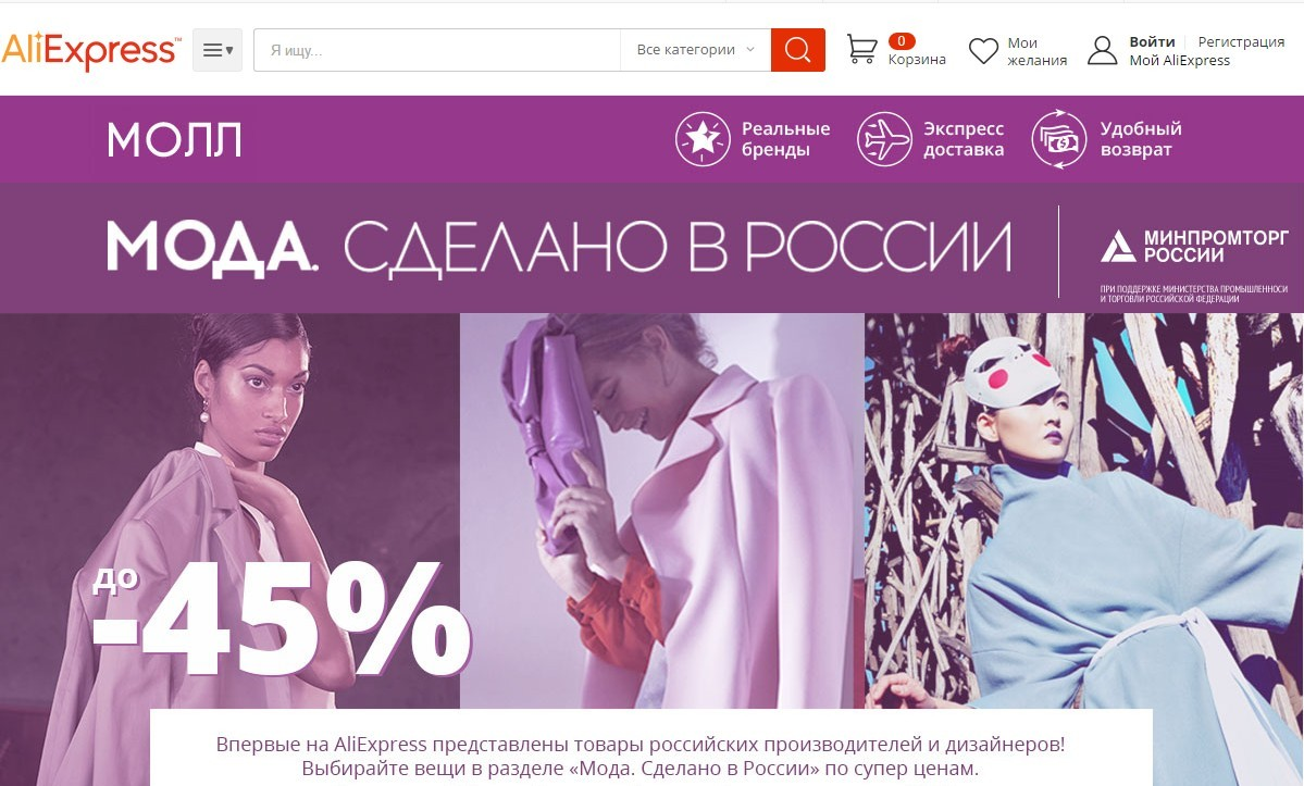 «Успех» российских производителей: на AliExpress продано… 24 товара - 4