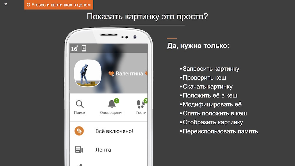 Mobius 2016: мобильная разработка по-новому - 6