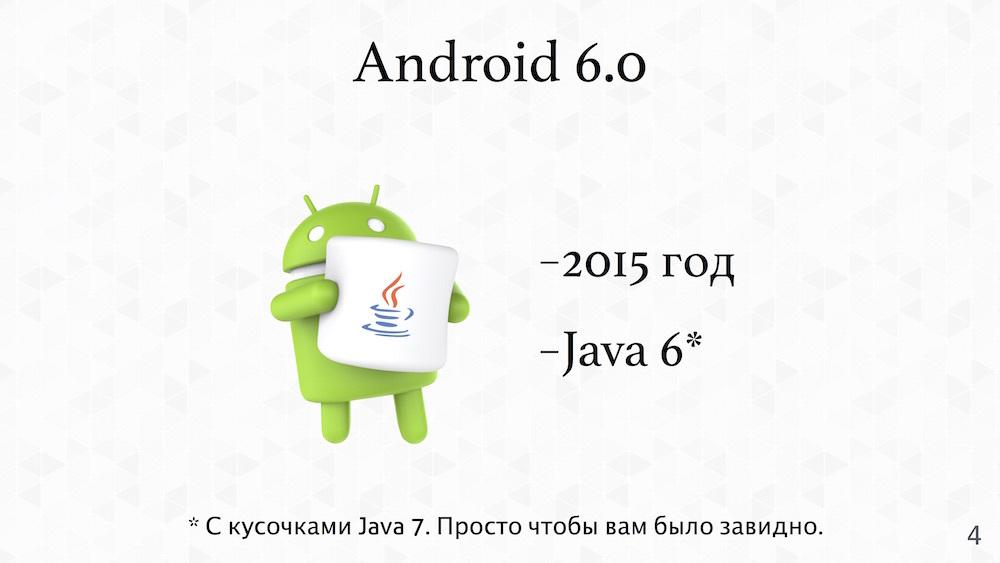 Mobius 2016: мобильная разработка по-новому - 9