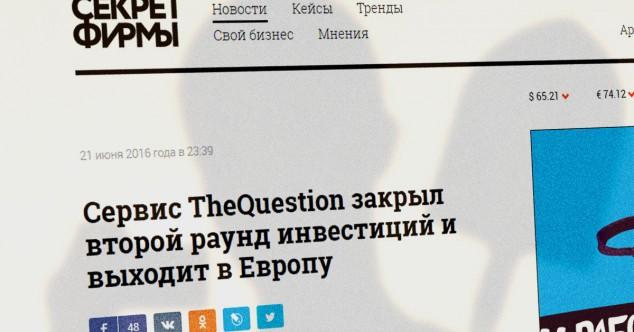 секрет фирмы TheQuestion Сервис TheQuestion закрыл второй раунд инвестиций и выходит в Европу, сообщение из будущего